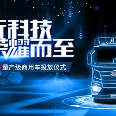 【直播】缓解疲劳解放双手 一汽解放全球首款L2量产级智能卡车发布!