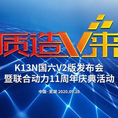 联合动力K13N国六V2版发布会暨联合动力11周年庆典活动
