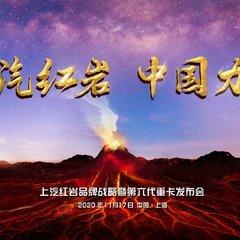上汽红岩中国力量