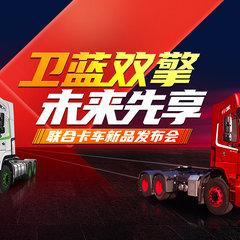 卫蓝双擎未来先享联合卡车新品发布会