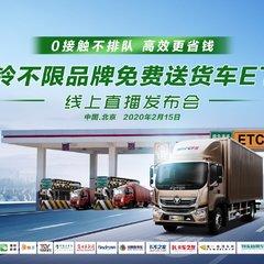 【直播】奥铃不限品牌&卡车之家免费赠送货车ETC 线上发布会
