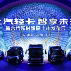 上汽轻卡・智享未来第六代跃进新品上市发布会