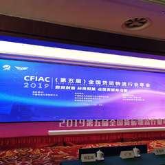 全国货运物流行业年会--公路货运实践论坛(上)