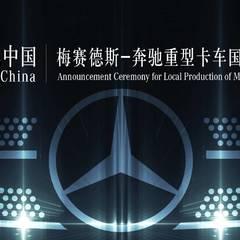 中国制造专属中国梅赛德斯-奔驰重型卡车国产计划宣布仪式