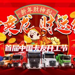 开乘龙财运红乘龙首届中国卡友开工节