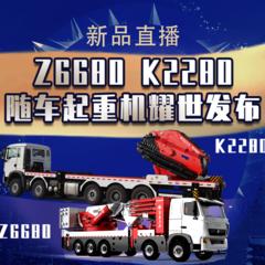 Z6680、K2280随车起重机耀世发布