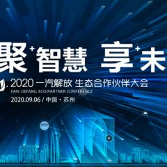 一汽解放第二届生态合作伙伴大会暨技术品牌发布会