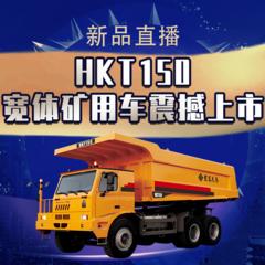 HKT150宽体矿用车震撼上市