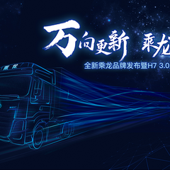 万向更新乘龙腾飞全新乘龙品牌发布H73.0上市仪式