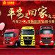 中国重汽3.8购车节现金大奖抽奖直播