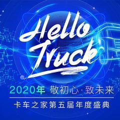 2020年 敬初心 致未来 卡车之家第五届年度盛典现场直播