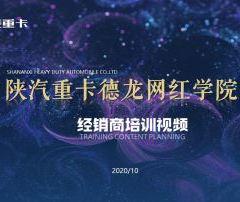 陕汽重卡德龙网红学院经销商培训视频