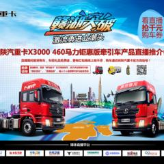 德龙直播秀――陕汽重卡X3000460马力钜惠版牵引车产品