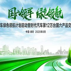 国六领军绿色领航